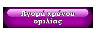 AGORA XRONOU OMILIAS