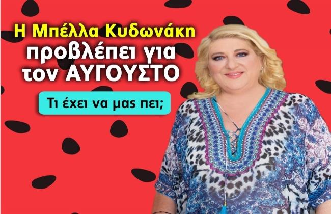 Οι μηνιαίες προβλέψεις από την Μ. Κυδωνάκη (βίντεο)