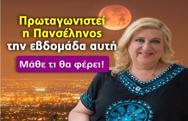 Εβδομαδιαίες αστρολογικές προβλέψεις από 18 ως 24/10/2021, από την Μπέλλα Κυδωνάκη.