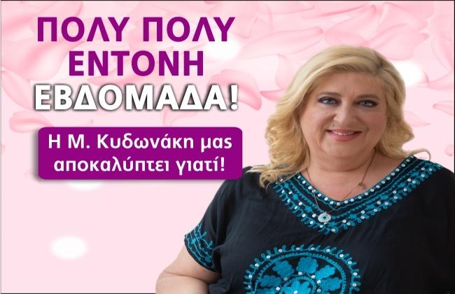 Εβδομαδιαίες αστρολογικές προβλέψεις από 10 ως 16/5/2021, από την Μπέλλα Κυδωνάκη.