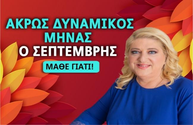 Μηνιαίες αστρολογικές προβλέψεις Σεπτεμβρίου 2021, από την Μπέλλα Κυδωνάκη.
