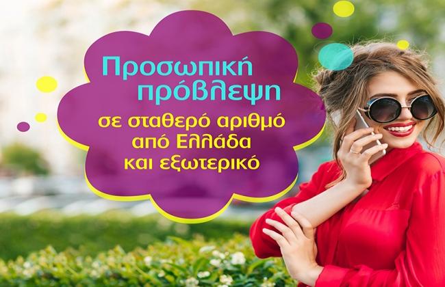 Πρόβλεψη σε σταθερό αριθμό από Ελλάδα και εξωτερικό σε τιμή ΣΟΚ!