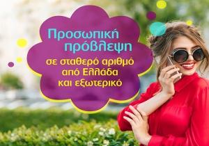 Προσωπική πρόβλεψη σε σταθερό αριθμό από Ελλάδα και εξωτερικό σε τιμή ΣΟΚ!